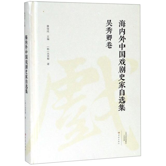 海內外中國戲劇史家自選集(吳秀卿卷)(精)