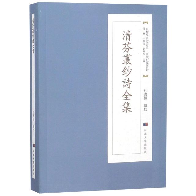 清芬叢鈔詩全集/直隸學研究書繫