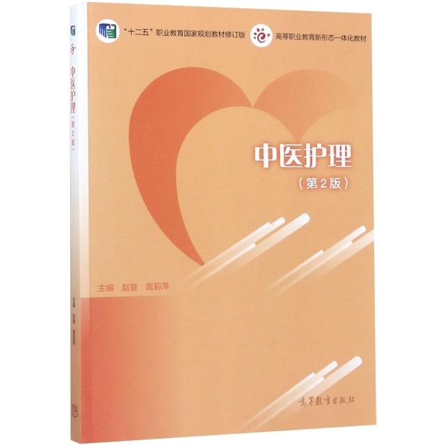 中醫護理(第2版高等