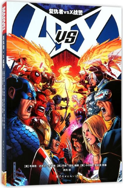 復仇者vs X戰警