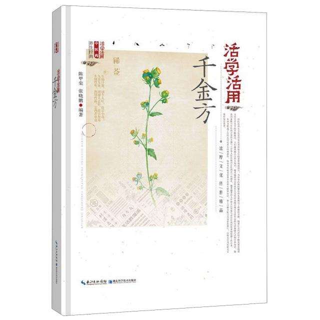 活學活用千金方(精)/活學活用中醫藥養生經典