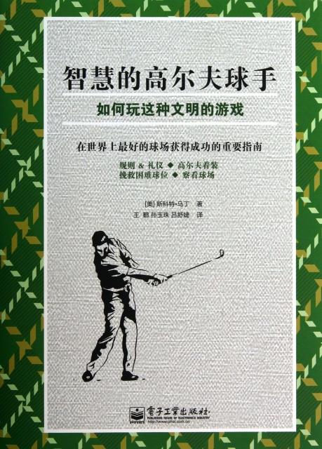 智慧的高爾夫球手(如何玩這種文明的遊戲)