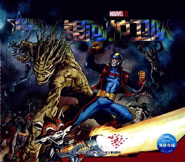 銀河護衛隊/超級英雄