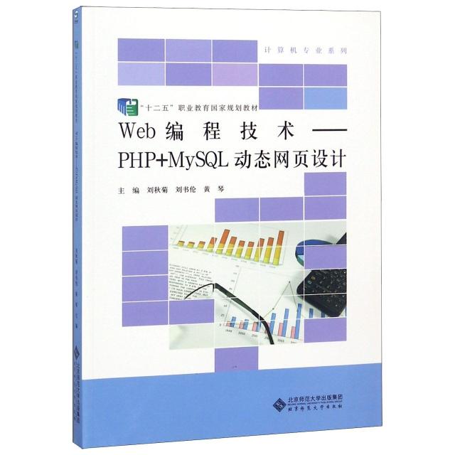 Web編程技術(PH