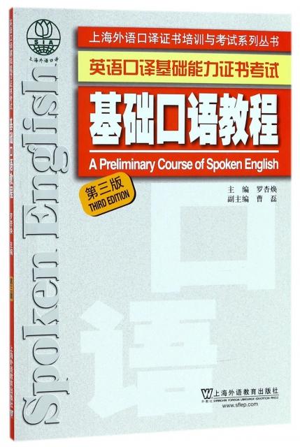 基礎口語教程(第3版英語口譯基礎能力證書考試)/上海外語口譯證書培訓與考試繫列叢書