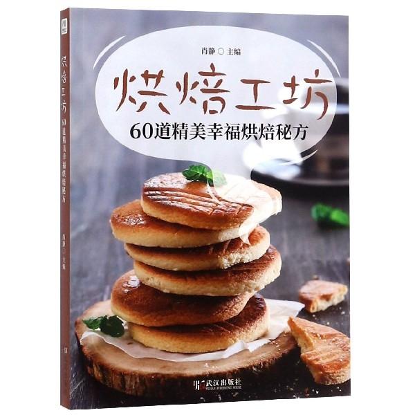 烘焙工坊(60道精美