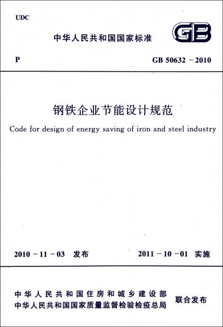鋼鐵企業節能設計規範(GB50632-2010)/中華人民共和國國家標準