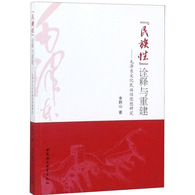 民族性詮釋與重建--毛澤東文化民族性思想研究