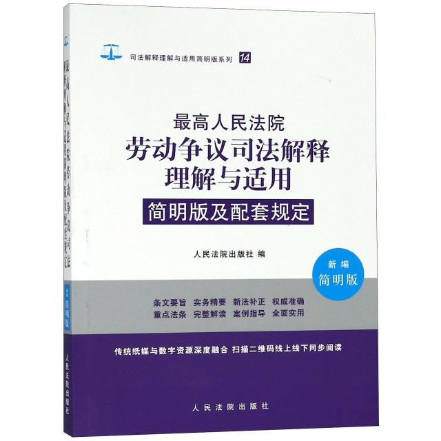 最高人民法院勞動爭議司法解釋理解與適用簡明版及配套規定(新編簡明版)/司法解釋理解