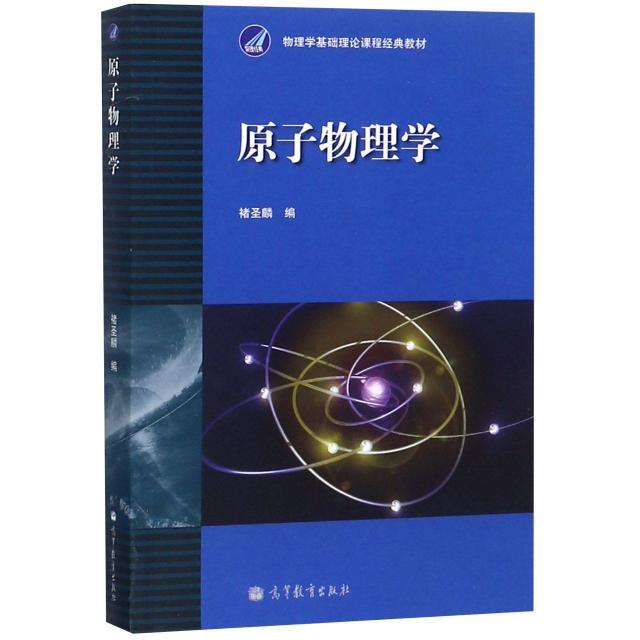 原子物理學(物理學基礎理論課程經典教材)