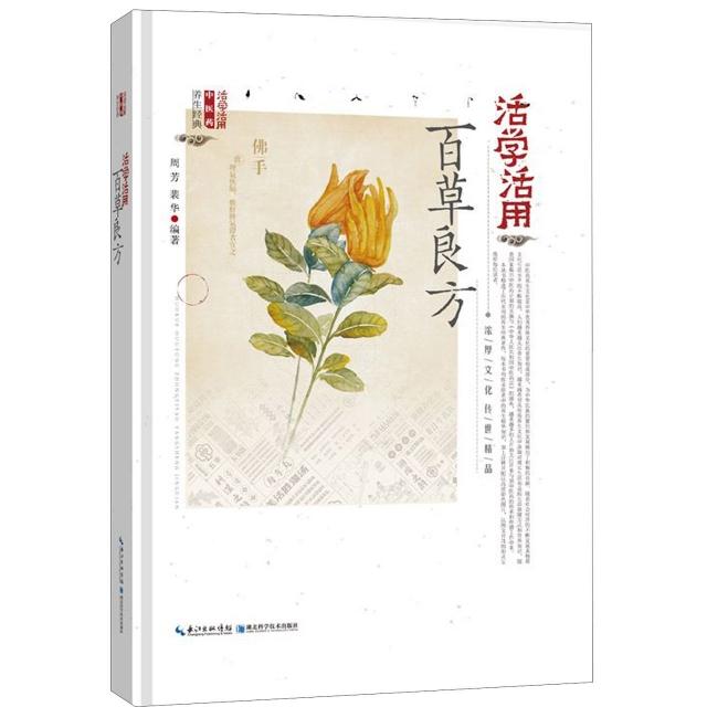 活學活用百草良方(精)/活學活用中醫藥養生經典