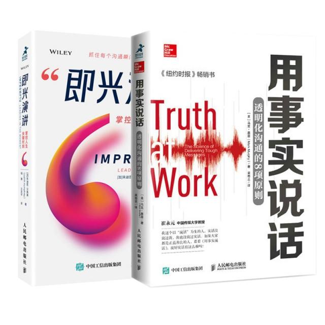即興演講(掌控人生關鍵時刻)&用事實說話(透明化溝通的8項原則) 共2冊