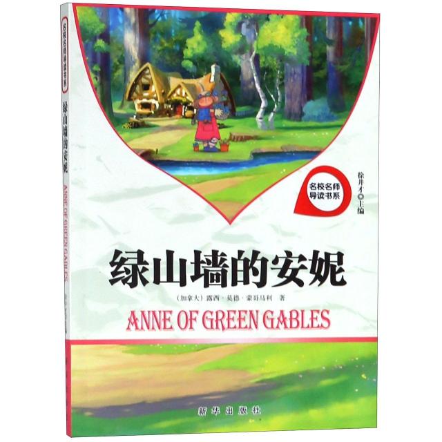 綠山牆的安妮/名校名師導讀書繫