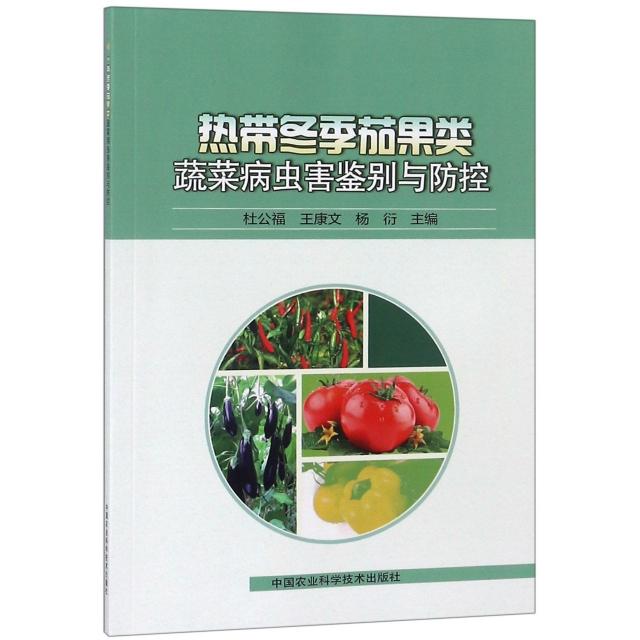 熱帶鼕季茄果類蔬菜病蟲害鋻別與防控
