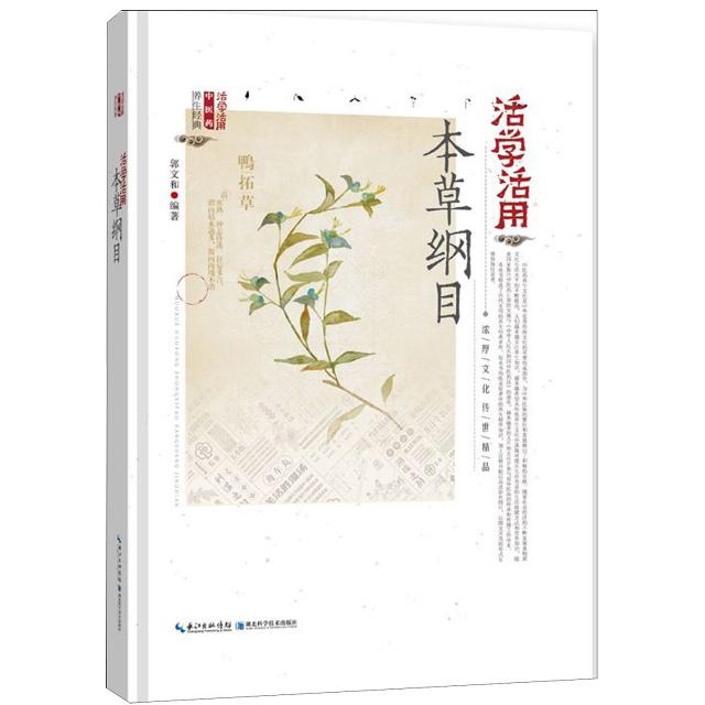 活學活用本草綱目(精)/活學活用中醫藥養生經典