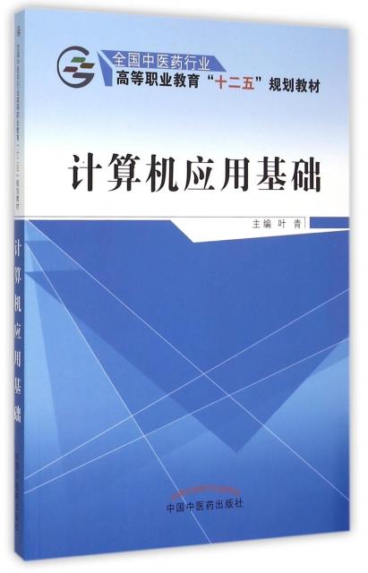 計算機應用基礎(全國中醫藥行業高等職業教育十二五規劃教材)