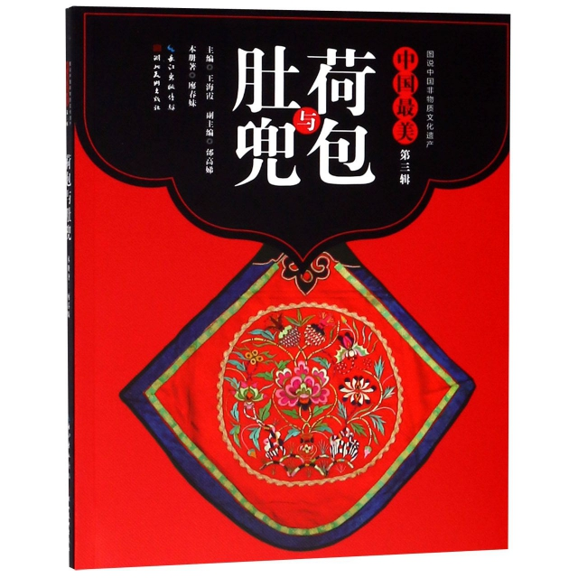中國最美荷包與肚兜/圖說中國非物質文化遺產