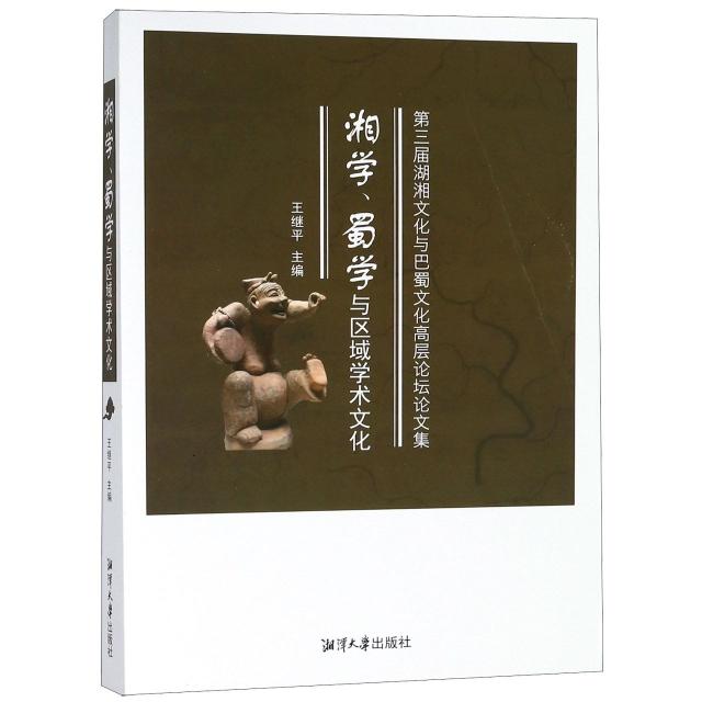 湘學蜀學與區域學術文化(第三屆湖湘文化與巴蜀文化高層論壇論文集)