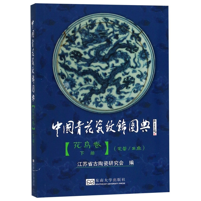 中國青花瓷紋飾圖典(花鳥卷下)