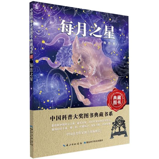 每月之星/中國科普大