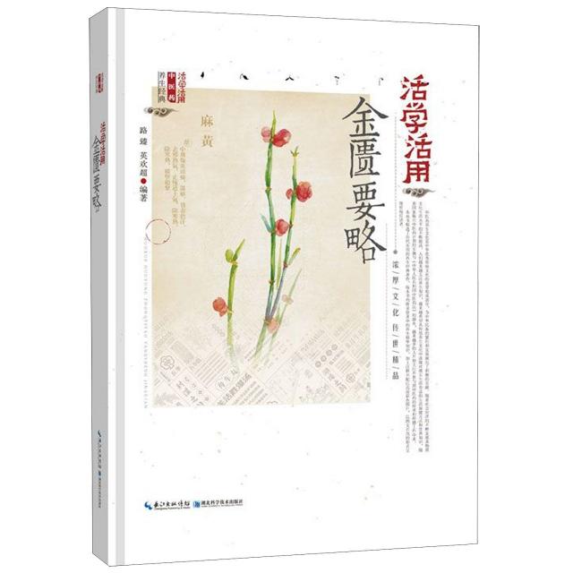 活學活用金匱要略(精)/活學活用中醫藥養生經典