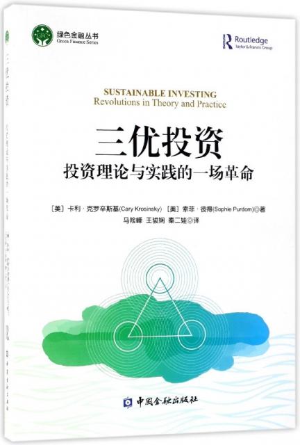 三優投資(投資理論與實踐的一場革命)/綠色金融叢書