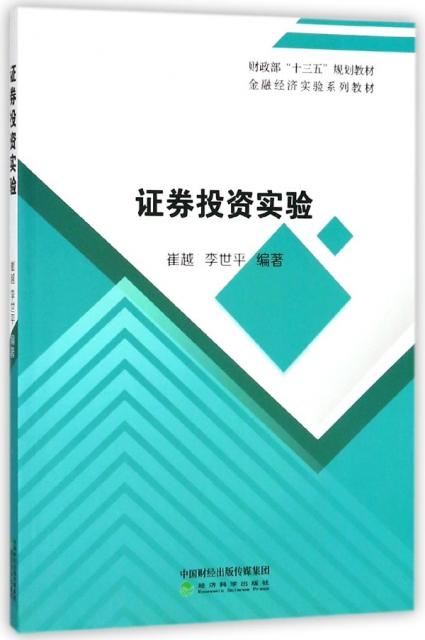 證券投資實驗(金融經濟實驗繫列教材)
