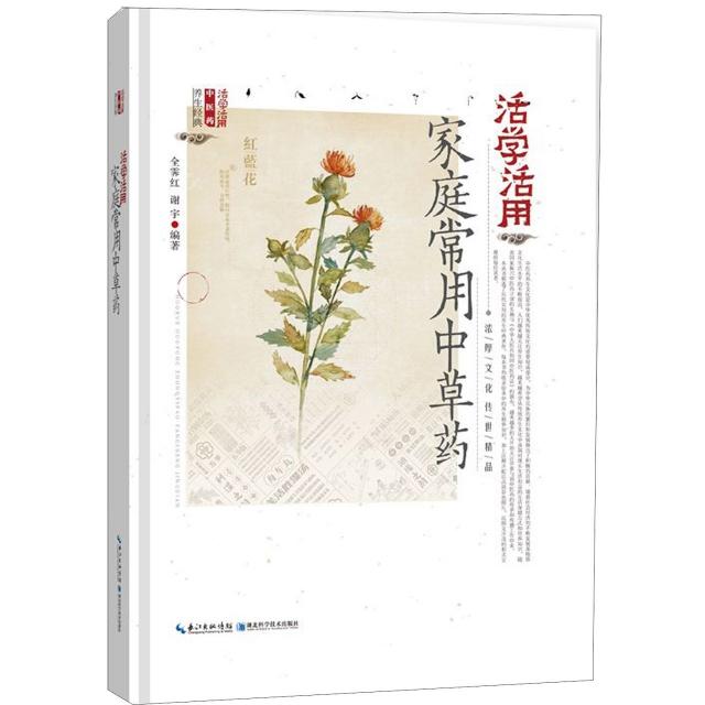 活學活用家庭常用中草藥(精)/活學活用中醫藥養生經典