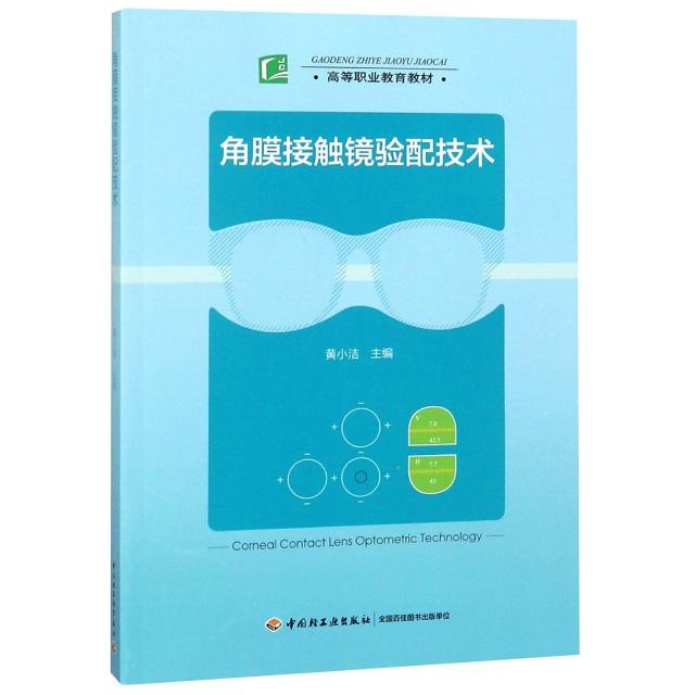 角膜接觸鏡驗配技術(高等職業教育教材)