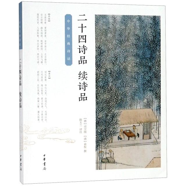 二十四詩品續詩品/中華經典詩話