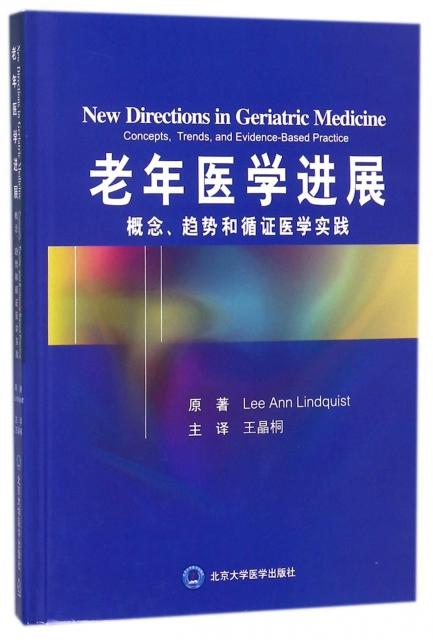 老年醫學進展(概念趨勢和循證醫學實踐)(精)