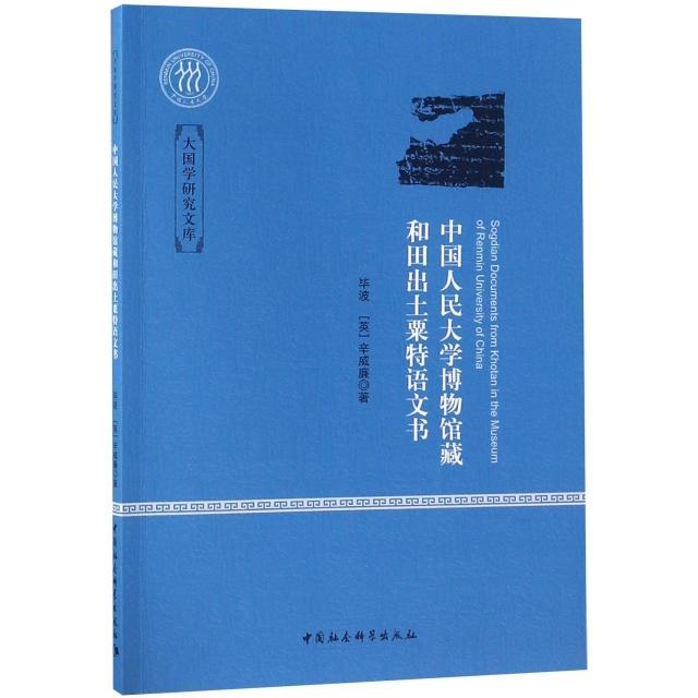 中國人民大學博物館藏和田出土粟特語文書/大國學研究文庫