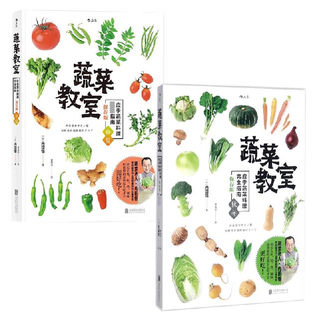 蔬菜教室(春夏秋冬)