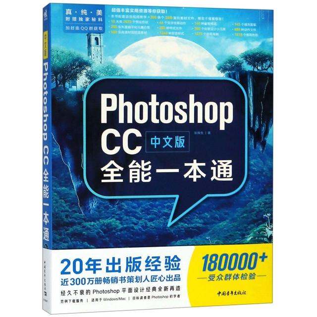 中文版Photosh