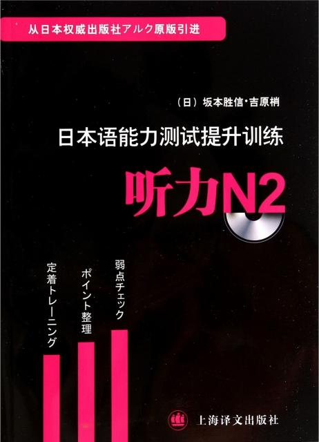 日本語能力測試提升訓練(附光盤聽力N2)