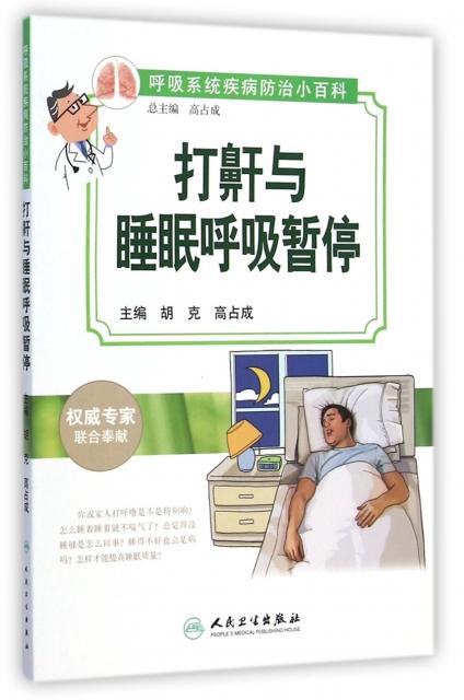 打鼾與睡眠呼吸暫停/呼吸繫統疾病防治小百科