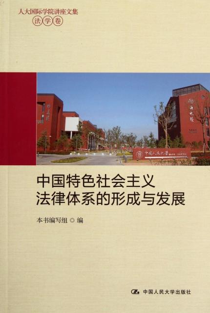 中國特色社會主義法律體繫的形成與發展(人大國際學院講座文集)