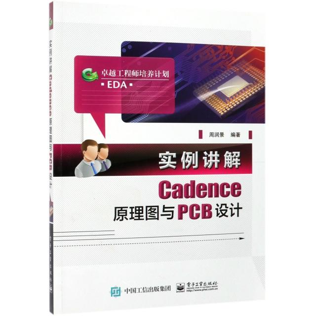 實例講解Cadence原理圖與PCB設計(EDA卓越工程師培養計劃)