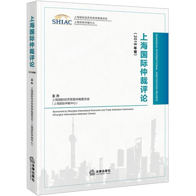 上海國際仲裁評論(2018年卷)