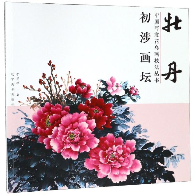 初涉畫壇(牡丹)/中國寫意花鳥畫技法叢書
