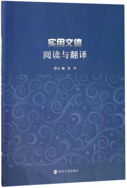 實用文體閱讀與翻譯