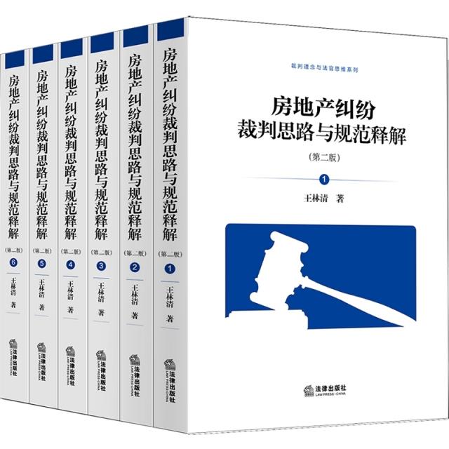 房地產糾紛裁判思路與規範釋解(第2版共6冊)(精)/裁判理念與法官思維繫列