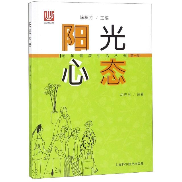 陽光心態/老年健康生活叢書