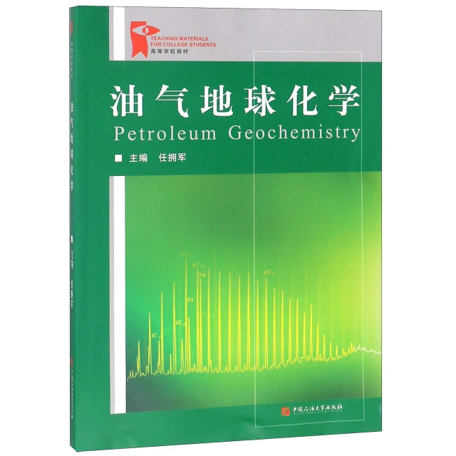 油氣地球化學(高等學校教材)