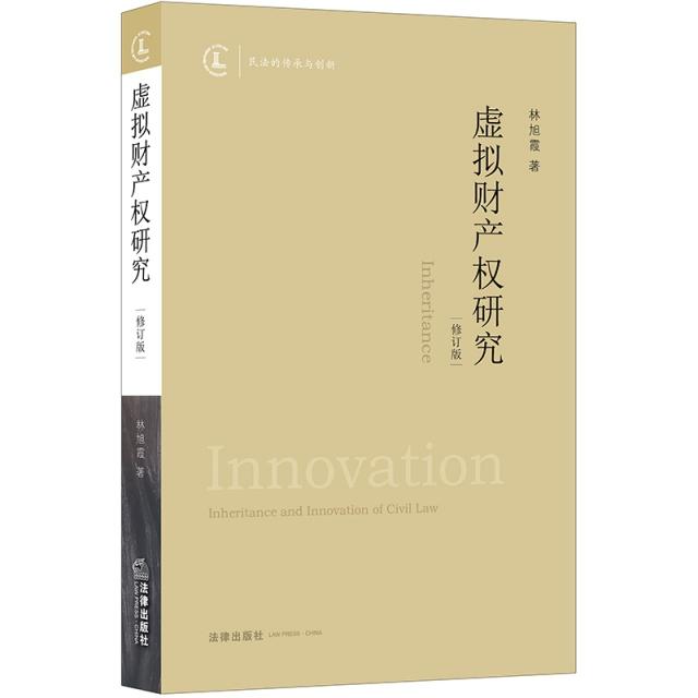 虛擬財產權研究(修訂版)
