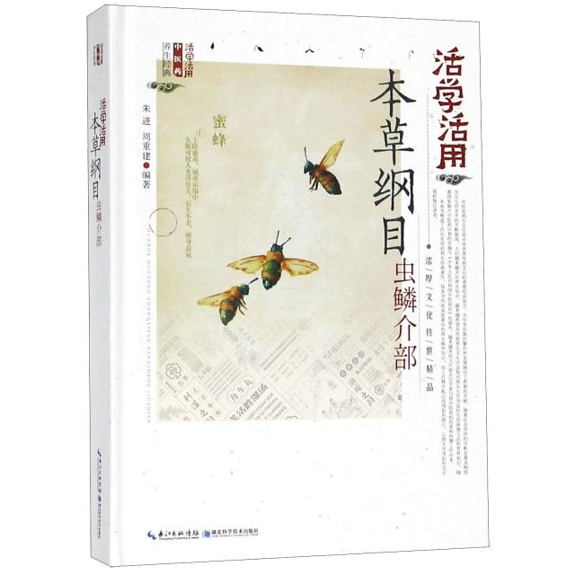 活學活用本草綱目蟲鱗介部(精)/活學活用中醫藥養生經典