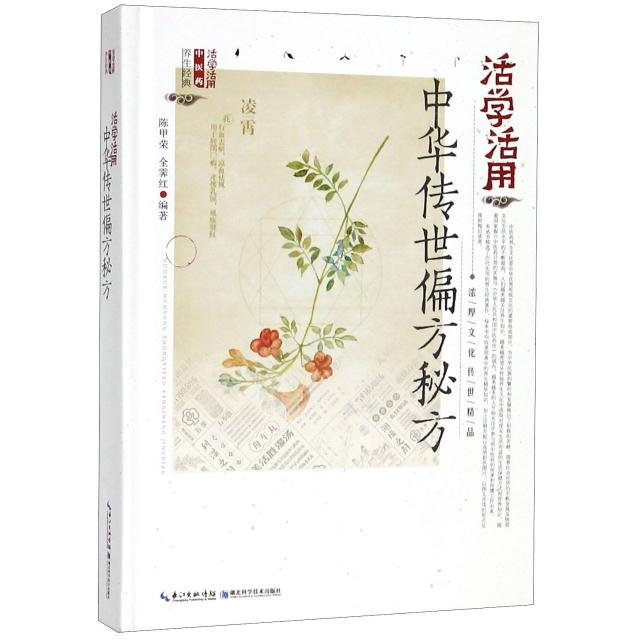 活學活用中華傳世偏方秘方(精)/活學活用中醫藥養生經典