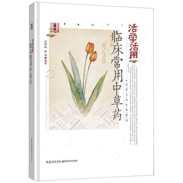 活學活用臨床常用中草藥(精)/活學活用中醫藥養生經典