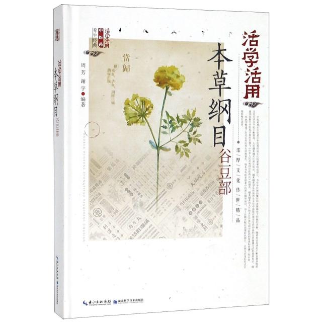 活學活用本草綱目谷豆部(精)/活學活用中醫藥養生經典