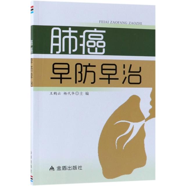 肺癌早防早治